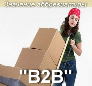 B2B - что значит?