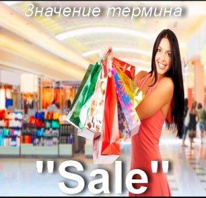 Sale - перевод, что значит?