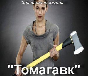 Томагавк - что значит?