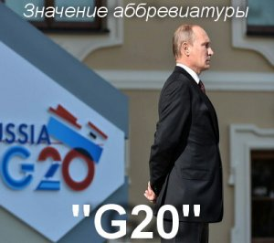 G20 - что значит?