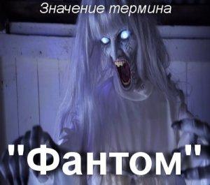 Фантом - что значит?