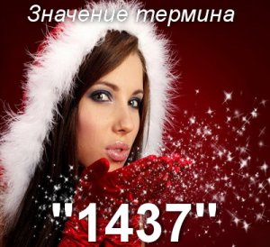 143, 1437 - что значит?