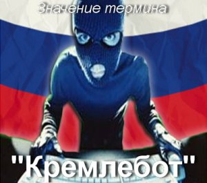 Кремлебот - что значит?