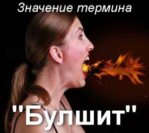 Булщит, Булшит - перевод?