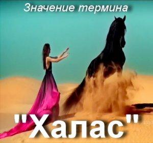 Халас - перевод
