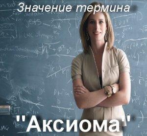 Аксиома - что значит?