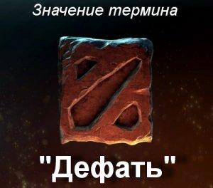 Дефать - что значит?