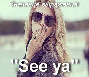 что значит See ya?