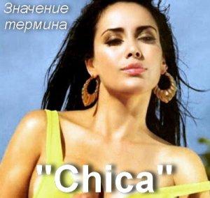 Chica - что значит?
