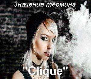 Clique - перевод и значение