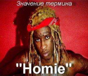 что значит Homie перевод?
