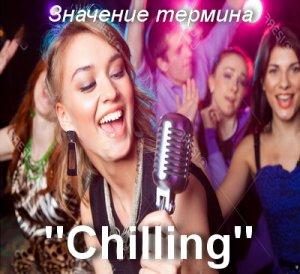 Chilling - что значит?