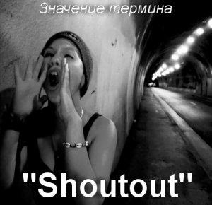 Шотаут, Shoutout - что значит?