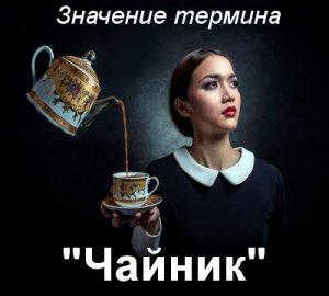 Чайник - что значит?