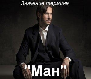Ман - что значит?