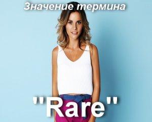 Рарный, Rare - перевод