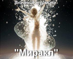 Miracle, Миракл - перевод
