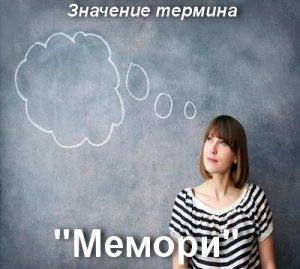 Мемори - перевод