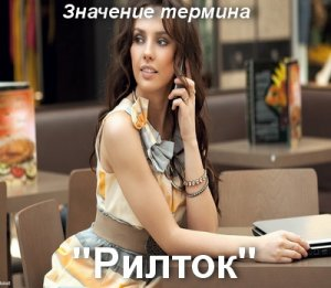 Рилток - перевод
