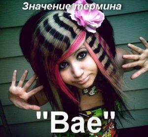 Bae - что значит?