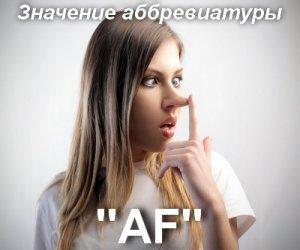 AF - что значит?
