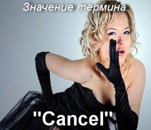 Cancel - что значит?