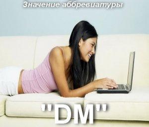 DM - что значит?