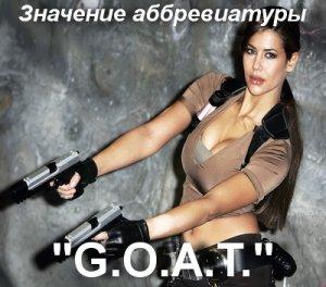 что значит GOAT перевод?