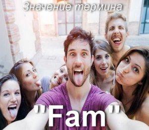Fam - перевод