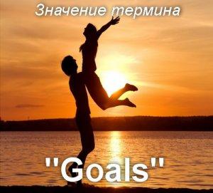 Goals - перевод