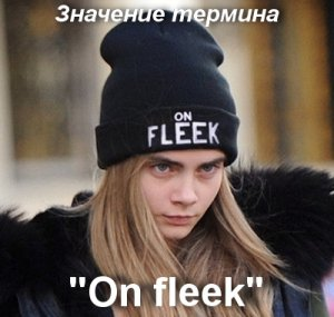 что значит On fleek перевод?