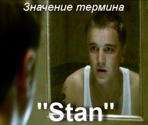 Stan - перевод