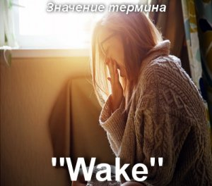 Wake - перевод