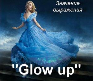Glow up - перевод