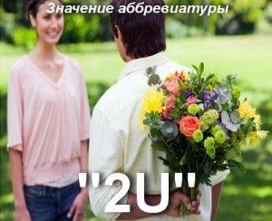 что значит 2U перевод?