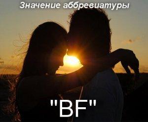 что значит BF перевод?