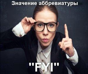 что значит FYI перевод?