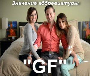 GF - что значит?