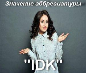 IDK - что значит?