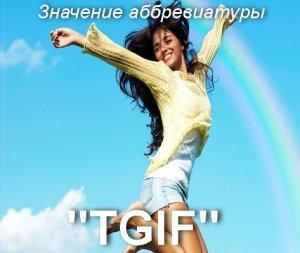 TGIF - перевод