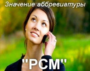 PCM - перевод