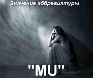 что значит MU перевод?