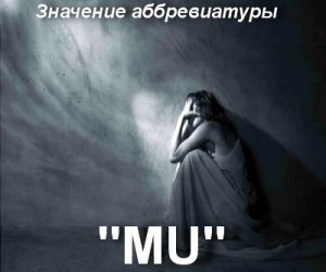 MU - перевод