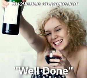 Well done - перевод