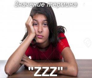 Zzz - что значит?