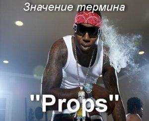 что значит Props перевод?