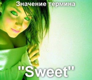 что значит Sweet перевод?