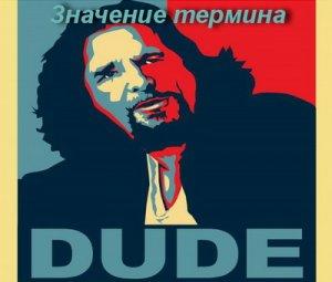 Dude - перевод
