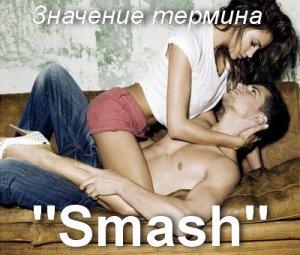 что значит Smash перевод?