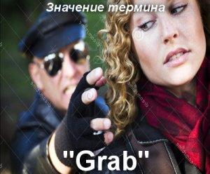 что значит Grab перевод?